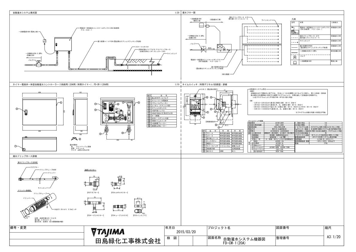 自動灌水機器図FD-CW・1(20A) ディテール図