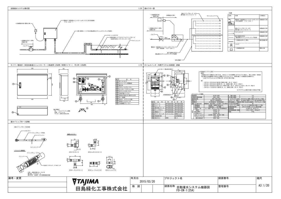 自動灌水システム機器図 FD-CW・1(25A)ディテール図