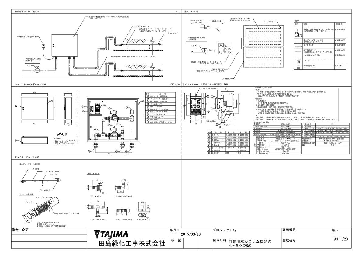 自動灌水システム機器図 FD-CW・2(20A) ディテール図