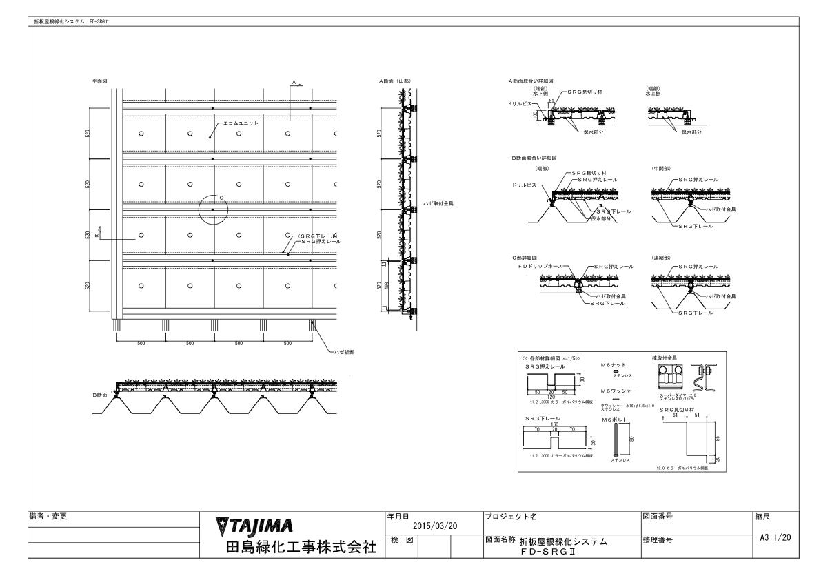 折板屋根緑化システム FD-SRGⅡ ディテール図