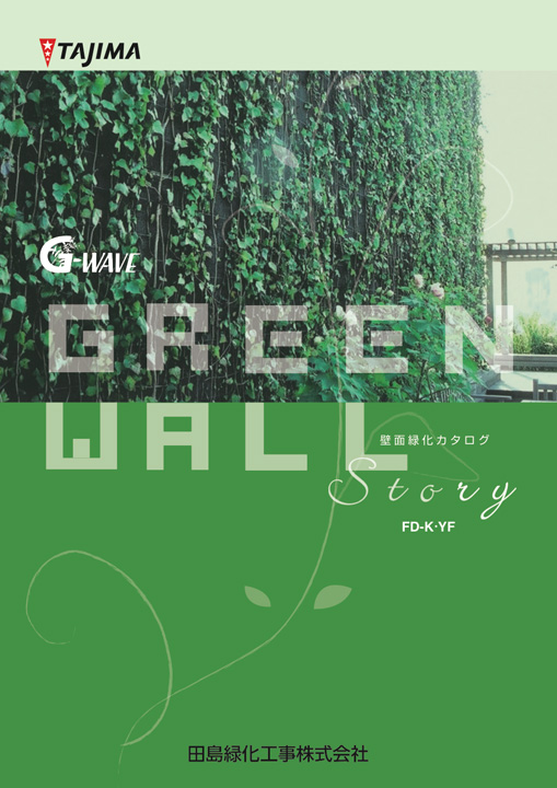 GREEN WALL Story 壁面緑化カタログ